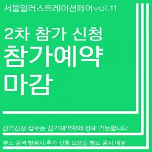 홈페이지용 배너_예약오픈 2차 마감