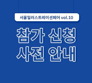 vol.10참가신청사전안내