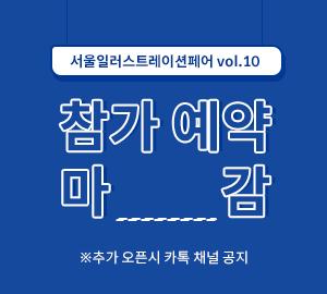 vol.10 참가예약마감